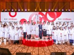 50多位醫生專家見證 雅萌紅光Bloom攜醫學臨床報告全球首發