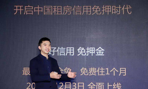 自如多維度信用體系建設,開啟中國租房信用免押時代