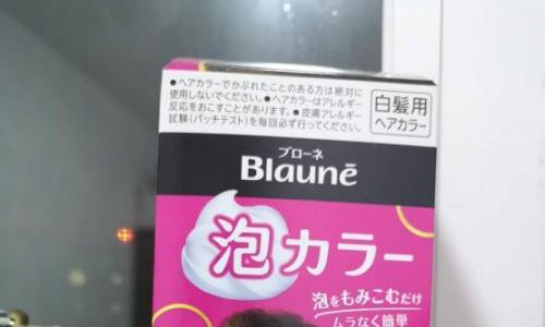 揭秘长辈们永葆青春的发色秘密——花王Blaune泡沫染发剂