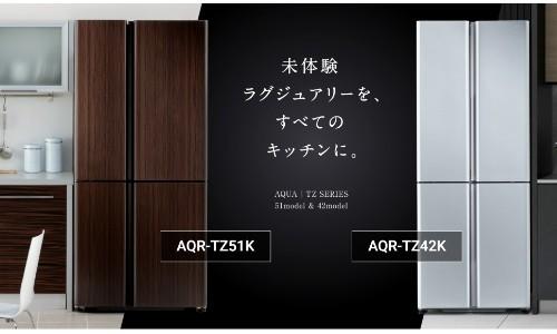 在日本:海尔智家旗下AQUA为用户定制超薄冰箱