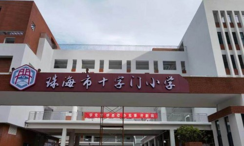 认可品质!珠海十字门小学用上海尔中央空调