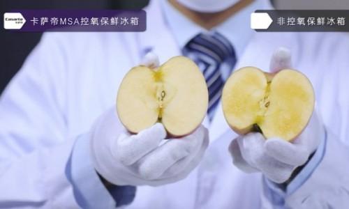 在冰箱里,苹果为何会变色?卡萨帝告诉你真相