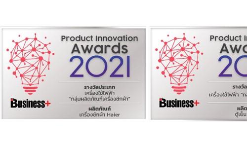 连续两年!海尔智家在泰国荣获产品创新奖
